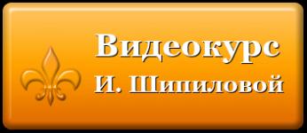 Видеокурс Ирины Шипиловой