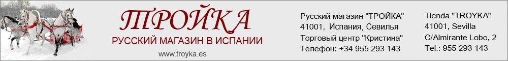 Магазин ТРОЙКА — русский магазин в Севилье